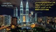 السياحه فى ماليزيا برنامج شهر عسل لمدة 13 يوم فناد