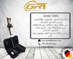 جهاز كشف الذهب الماني 2018 جريت GREAT 5000
