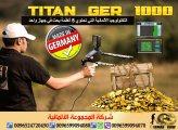 جهاز كشف الذهب والكنوز تيتان 1000 | Titan 1000 201