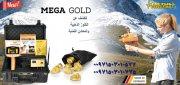 جهاز كشف الذهب فى تونس 2018 > ميغا جولد