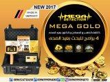 أحدث أجهزة كشف الذهب الاستشعارية بعيدة المدى mega