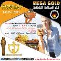 جهاز كشف الذهب والماس ميجا جولد في تونس 2018