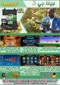 اجهزة كشف الكنوز ميجا جي 3