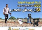 اجهزة وحش الذهب 1000 الجديدة