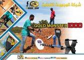 للتنقيب عن الذهب اجهزة وحش الذهب 1000|2018