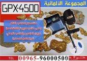 اكتشاف الكنوز جهاز gpx4500