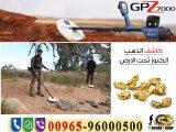 جهاز كشف الذهب | gpz7000 ||