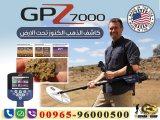 اجهزة البحث عن الذهب والمعادن2019 gpz7000