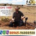 لاكتشاف الذهب والمعادن النفيسة 2019 جهاز Gpz7000