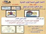دعوة للمشاركة بالمؤتمر العربى العاشر : تكنولوجيا ا