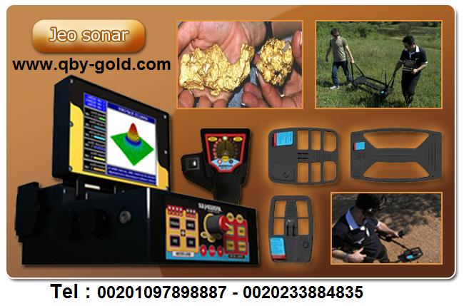 اجهزة كشف  عن الذهب www.qby-gold.com - 0020109789